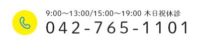 042-765-1101